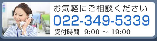022-349-5339