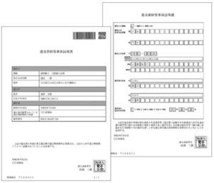 遺言書保管事実証明書のイメージ画像
