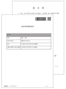 遺言書情報証明書のイメージ画像