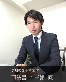 司法書士 三浦剛
