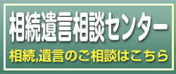 相続遺言相談センター|宮城県仙台市